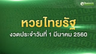 getlinkyoutube.com-หวยไทยรัฐ งวด 16/10/59 เลขเด็ด เลขดัง รู้ก่อนใคร