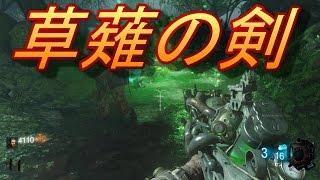 getlinkyoutube.com-BO3 ゾンビ 絶望の島 序盤ガイド #2 天叢雲剣 作成