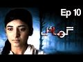 Ghayal - Episode 10 | APlus - Best Pakistani Dramas
