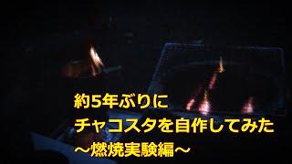 getlinkyoutube.com-【100均】チャコスタを約5年ぶりに簡単自作してみた~燃焼実験編(後編)~【オイルポット】