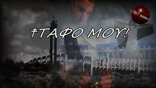 getlinkyoutube.com-Μα εγώ είμαι Έλληνας Νότης Σφακιανάκης