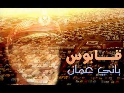 قابوس - باني عمان