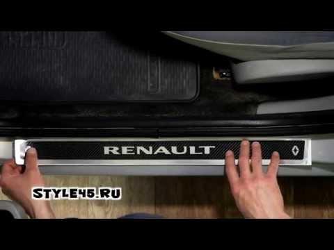 Наклейка на пороги для Renault Logan (Рено Логан)
