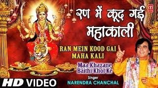 getlinkyoutube.com-Ran Mein Kood Gayi Mahakali [Full Song] I Maa Khajane Baithi Khol Ke