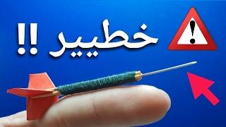 getlinkyoutube.com-اصنع أسهم خطييرة بأسهل طريقة ...!!!! وبأشياء منزلية بسيطة ...!!!  :)