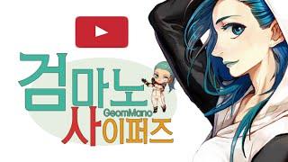getlinkyoutube.com-라이샌더 역전승 더헬을 만나다( 지림주의) - 사이퍼즈 검마노 [Cyphers]