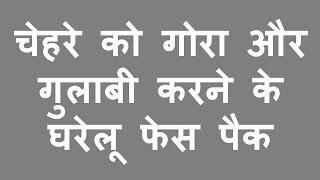 getlinkyoutube.com-चेहरे को गोरा और गुलाबी करने के घरेलू gora aur sunder dikhne ke tips in hindi
