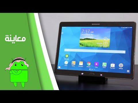 معاينة الجهاز اللوحي Galaxy Tab S
