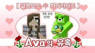 getlinkyoutube.com-[콩콩] 그녀의 행적이.. 조금 이상하다?.. 마인크래프트 결혼모드 하이라이트! Minecraft