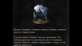 кольцо золотого змея dark souls