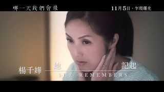 getlinkyoutube.com-《哪一天我們會飛》正式版預告片 She Remembers, He Forgets - regular trailer