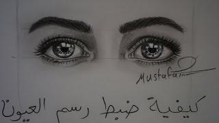 getlinkyoutube.com-كيفية رسم العيون وضبطها بشكل متشابه بالرصاص مع الخطوات للمبتدئين