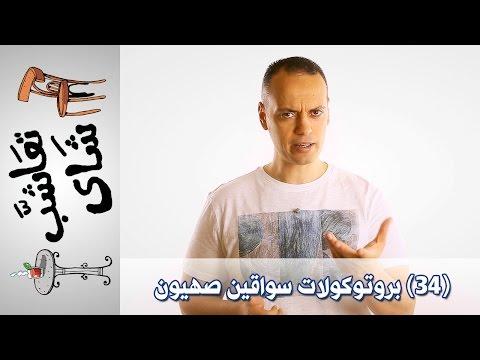 {تعاشَّب شاي} (34) بروتوكولات سواقين صهيون
