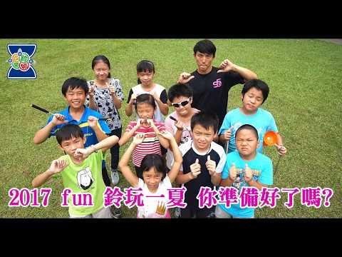 2017 FUN 鈴玩一夏 暑期育樂營