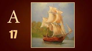 getlinkyoutube.com-парусник в бухте. как нарисовать корабль А.Южаков а17