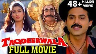 Taqdeerwala Full Hindi Movie l Venkatesh   Raveena Tandon   SV Krishna Reddy   Anand Milind