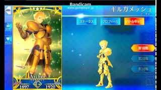 getlinkyoutube.com-fate/grand order 10連ガチャ ギル狙い★