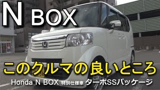 getlinkyoutube.com-Honda N BOX 仕様説明と実用性 ターボSSパッケージ ホンダ Nボックス