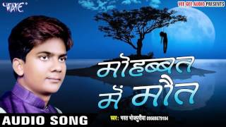 getlinkyoutube.com-Tota Tota Darad Badi Hota - Mohabbat Me Maut - Bharat Bhojpuriya - Bhojpuri Sad Songs 2016 new