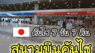 getlinkyoutube.com-คันไซ วันที่1(ตอน2): ถึงสนามบินนานาชาติคันไซ