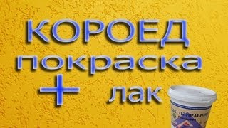 getlinkyoutube.com-Декоративная штукатурка КОРОЕД.