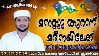 getlinkyoutube.com-Usthad  Jaleel Rahmani Vaaniyannoor Vellivelicham Speech 2-12-2016