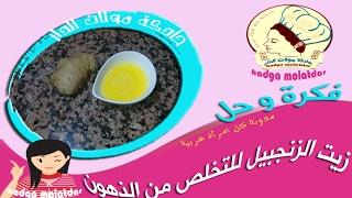 getlinkyoutube.com-زيت الزنجبيل للتخلص من الذهون - The oil of the ginger to lose weidth