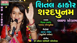 Shital Thakor Sharadpunam Live program || Full Video || New 2017 Live
