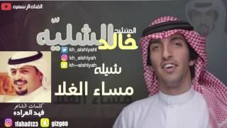 getlinkyoutube.com-Khalid alshliya masa Al gala خالد الشليه مساء الغلا
