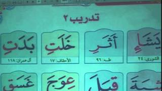 getlinkyoutube.com-3- دورة التبيان في إتقان القرآن- الشيخ عبدالرحمن بكر