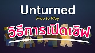 getlinkyoutube.com-Unturned - วิธีการเปิดเซิฟ version 3.0+