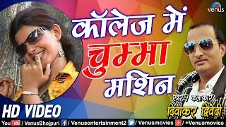 Diwakar Dwivedi - Collage Mein Chumma Machine | भाेजपुरी का सुपरहिट गाना 2018 | Latest Bhojpuri Song width=