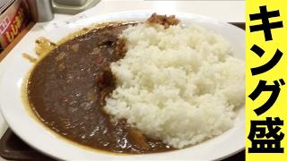 getlinkyoutube.com-【大食い】1キロ越え!すき家のキングカレー(カレーキング)に挑戦!