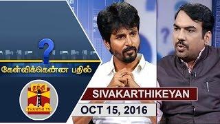 (15/10/2016) Kelvikkenna Bathil | Exclusive Interview with Actor Sivakarthikeyan | Thanthi TV