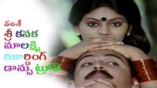 getlinkyoutube.com-Sri Kanaka Mahalakshmi Recording Dance Troop Full Movie || Naresh, Madhuri