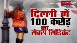 getlinkyoutube.com-Sex racket busted in Delhi, eight booked