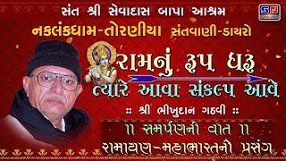 getlinkyoutube.com-Bhikhudan Gadhvi - Toraniya Live programme - Best of Bhikhudan Gadhvi