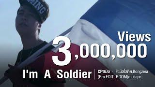getlinkyoutube.com-CP สมิง - I'm A Soldier[Ft.Snoopking,Bongzera,Aric]Official Music Video Mixtape+เนื้อเพลง