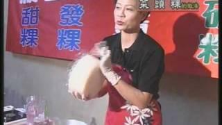 getlinkyoutube.com-菜頭粿做法--電鍋篇(楊老師)