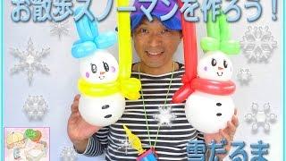 getlinkyoutube.com-Walking Snowman balloon ⛄ お散歩雪だるま(スノーマン)を作ろう! 【かねさんのバルーンアート】