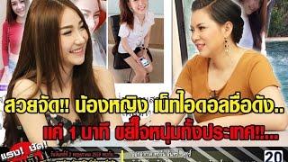 getlinkyoutube.com-สวยจัด!! น้องหญิง เน็ทไอดอลชื่อดัง...ที่ขยี้ใจหนุ่มๆทั้งประเทศ : แรงชัดจัดเต็ม 2 พ.ค. 59 [1/2]