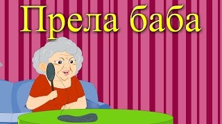 getlinkyoutube.com-Прела баба + 8 песнички | Компилация 18 минути | Детски песнички | С текст