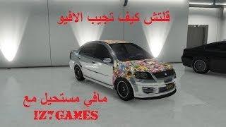 getlinkyoutube.com-قلتش كيف تجيب سيارة الافيو في اون لاين قراند 5 GTA V