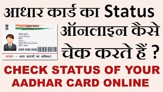 getlinkyoutube.com-How to Check Aadhar Card Status Online in Hindi (2016)