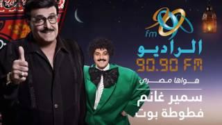 getlinkyoutube.com-فوازير فطوطة بوت | سمير غانم | الحلقة الثانية عشر - رمضان 2016 على الراديو 9090