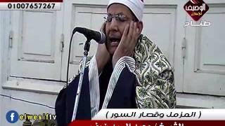 getlinkyoutube.com-الشيخ محمد السيد ضيف الختام ميت محمود 4 12 2016 المزمل وقصار السور