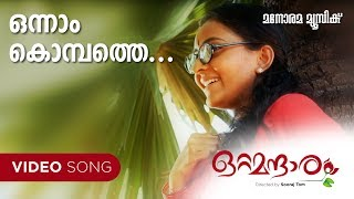 getlinkyoutube.com-Onnam Kombathe song from Malayalam Movie Ottamandaram