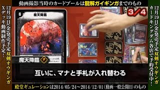 getlinkyoutube.com-【デュエマ】驚愕の進化!! 気がついたら勝ってる必殺コンボ!!! 14年72号
