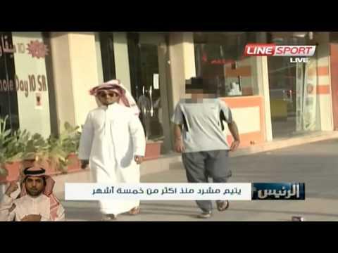 الرئيس / معاناة الأيتام / طرد من الدار - تحرش - إعاقة