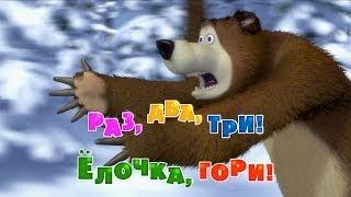 getlinkyoutube.com-Маша и Медведь - Раз, два, три! Ёлочка гори! (Серия 3)